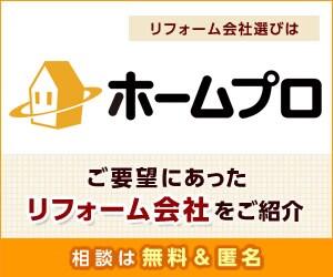 安心のリフォーム業者選びサイト ホームプロ